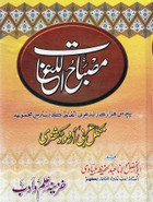 Misbah-ul-Lughat Arabic-Urdu dictionary