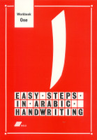 MELS Easy Steps In Arabic Handwriting Work Book 1