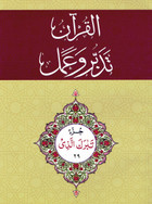 Al-Qur'an Tadabbur wa Amal Juz 29
