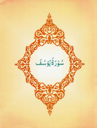 Surah Yusuf Work Book