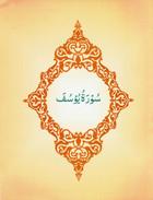 PDF Download Surah Yusuf Work Book