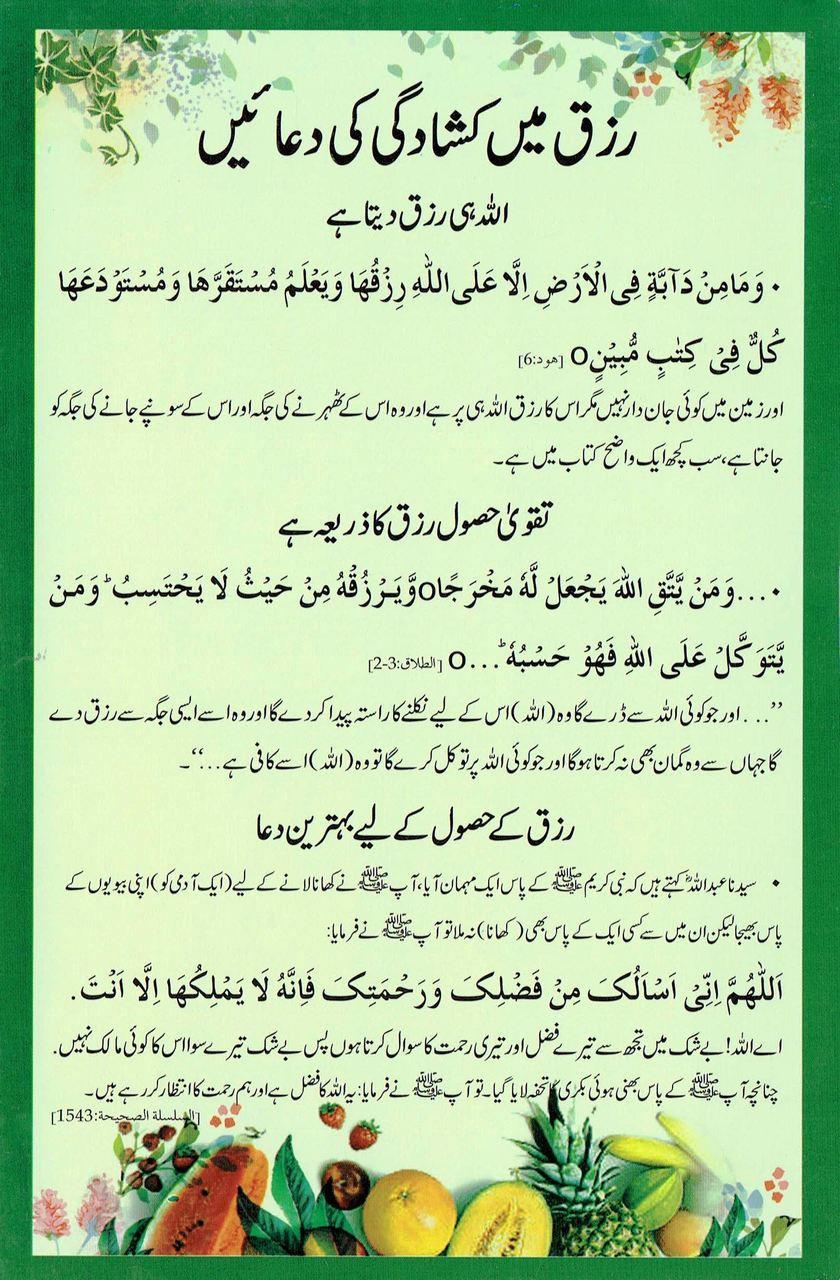 Rizq Main Kushadgi Ki Duain Card - Alhuda Online Books