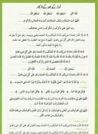 Namaz Kay Baad Kay Azkar Poster New Print