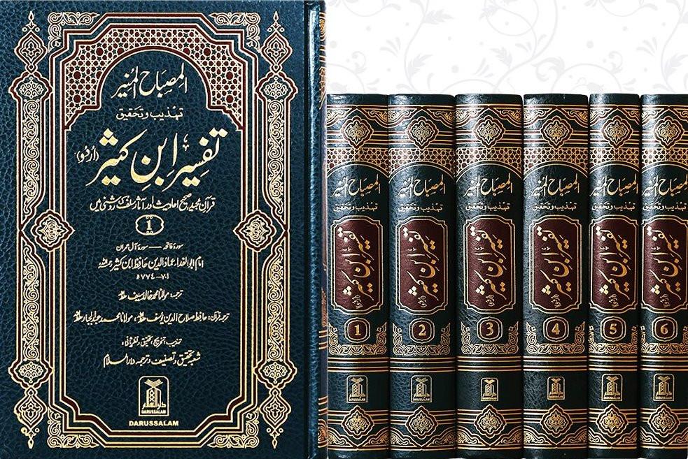 Tafsir Ibn Kathir Urdu (6 Vol Set )