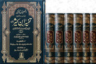Tafsir Ibn Kathir Urdu (6 Vol Set )