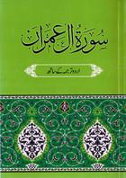 Word To Word Urdu Translation Of Surah Al Imran