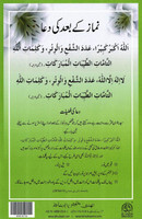 Namaz Kay Ba'd Ki Dua Card Urdu Translation