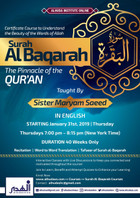 Surah Al Baqarah - The Pinnacle of the Qur'an English Book Package (BQE1)