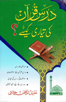 Dars-e-Qur'an Ki Tayari Kaisey?