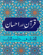 Qur'an Aur Ihsan Book
