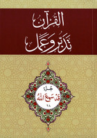 Al-Qur'an Tadabbur wa Amal Juz 28