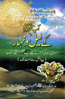 Aap s.a.w Kay Lailo Nahar Book