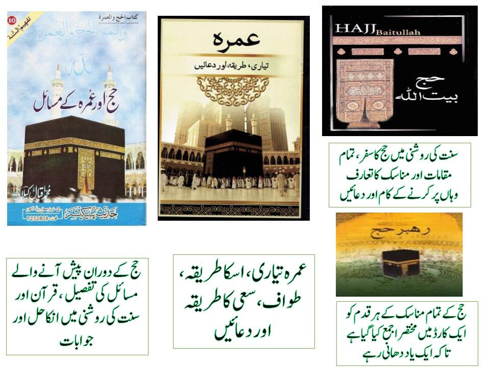 HAJJ - Journey Of A Life Time Urdu Book Package