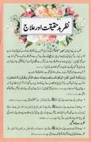 Nazr-e-Bud Haqeeqat Aur Ilaaj Dua Card
