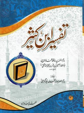 Tafsir Ibn Kathir Urdu (4 Vol Set)