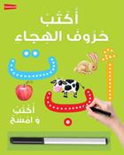 Arabic Writing Board Book (Wipe Clean)