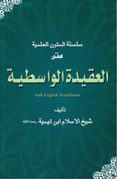 Al-'Aqeedah Al-Wasitiyyah English Translation Version Book