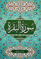 Surah Al Baqarah Ravan Tarjuma