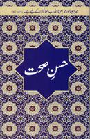 Husn-E-Sehat Book
