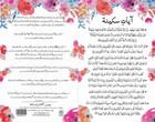 Ayaat-e-Sakinah Dua Card Urdu Translation