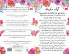 Ayaat-e-Sakinah Dua Card Urdu Translation