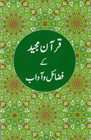 Qur'an Majeed Kay Fazayl-o-Adaab Book