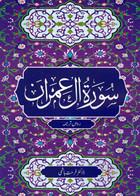 Surah Al Imran Ravan Tarjuma