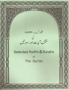 Selected Ayahs & Surahs Of The Quran