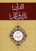 Al-Qur'an Tadabbur wa Amal Juz 25