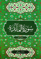 Surah Al-Maidah Ravan Tarjuma