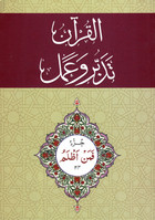 Al-Qur'an Tadabbur wa Amal Juz 24