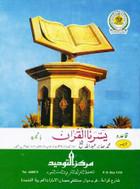 Yasranal Quranic Qaida