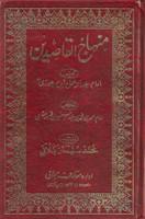 Minhajul Qasideen (Towards The Hereafter)