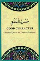 Husnu-Al-Khuluq (Husn-e-Akhlaaq) English Translation