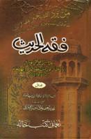 Fiqh-al-Hadith (2 Vol)