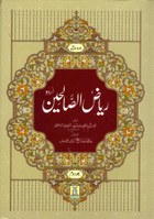 Riyad-Us-Saliheen Urdu Version (2 vol) New Edition