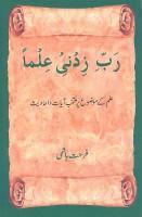 Rabi Zidni Ilma Book