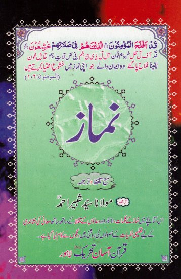 Namaz with Urdu Translation & Transliteration