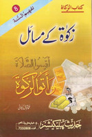 Zakat Kay Masaeyl (Kitab-Al-Zakat)