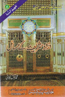 Darood Sharif Kay Masaeyl