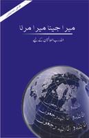 Mera Jina Mera Marna New Edition Book