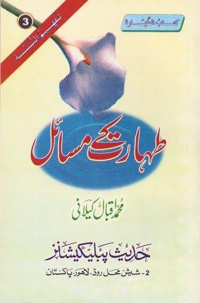 Taharat Kay Masaeyl (Kitab-Al-Tahara)
