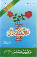 Talaq Kay Masaeyl