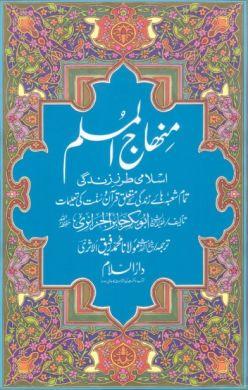 Taleem Ul Islam Urdu Pdf