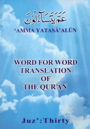 Word To Word English Translation Of Quran Juz 30