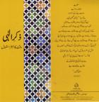 Zikr-E-Illahi