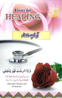 Verses For Healing (Ayat-e-Shifa)