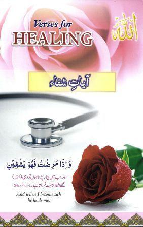 Verses For Healing (Ayat-e-Shifa)