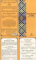 Remembrance Of Allah (Zikr-e-Illahi)