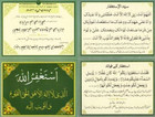 Astaghfarallah Dua Card Urdu Translation